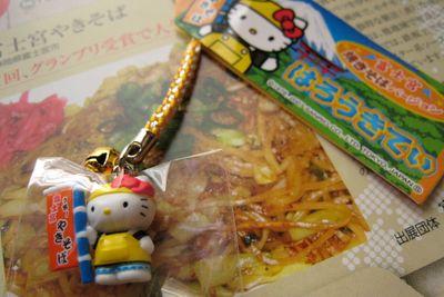 B-1グランプリin富士宮で、たらふくおいしいものを喰らってきました。