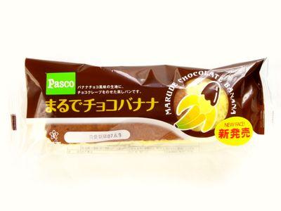 Pasco--まるでチョコバナナ。