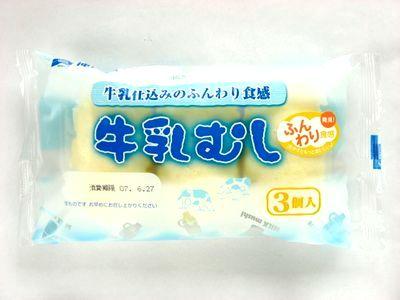 神戸屋--牛乳むし 3個入り。