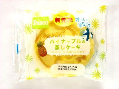 Pasco--パイナップルの蒸しケーキ。