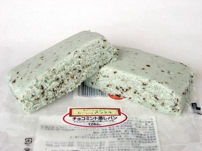 サークルKサンクス--チョコミント蒸しパン~まごころ仕込み おいしいパン生活・山崎製~。