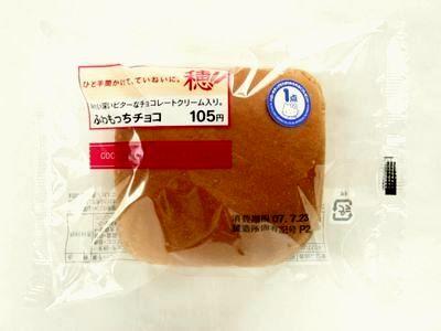 ミニストップ--ふわもっちチョコ~穂・敷島製~。
