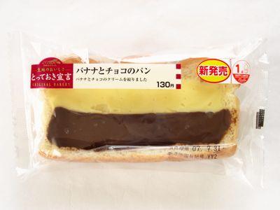 ローソン--バナナとチョコのパン~とっておき宣言・山崎製~。