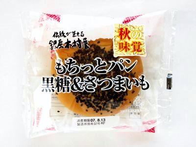 木村屋--もちっとパン 黒糖&さつまいも。