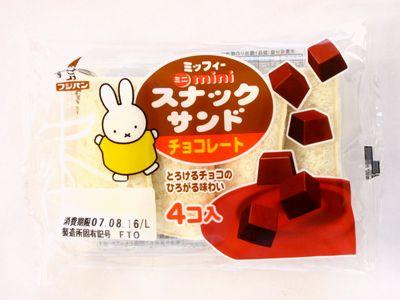 フジパン--ミッフィー ミニスナックサンド チョコレート。