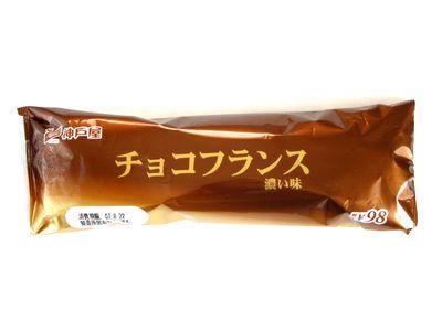 神戸屋--チョコフランス 濃い味。