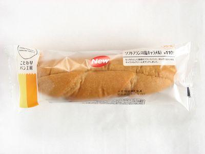 ファミリーマート--ソフトフランス(塩キャラメル)~こだわりパン工房・山崎製~。