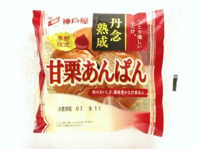 神戸屋--丹念熟成 甘栗あんぱん。