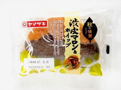 ヤマザキ--渋皮マロン&ホイップ。