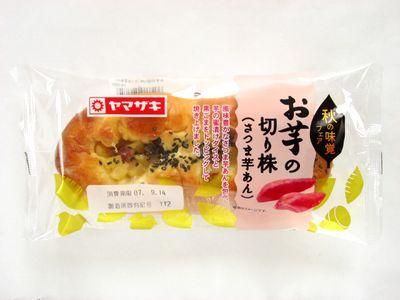 ヤマザキ--お芋の切り株(さつま芋あん)。