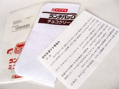 ヤマザキ--ランチパック ミニタオル。