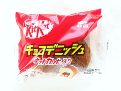 サークルKサンクス--チョコデニッシュ キットカット入り~敷島製~。