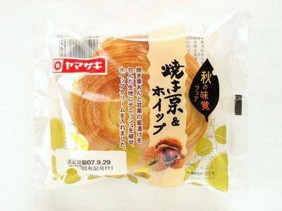 ヤマザキ--焼き栗&ホイップ。