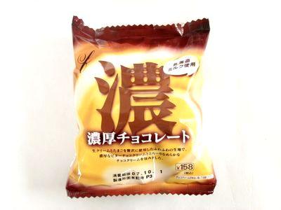 Pasco--濃厚チョコレート。