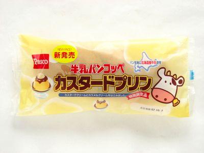 Pasco--牛乳パンコッペ カスタードプリン。