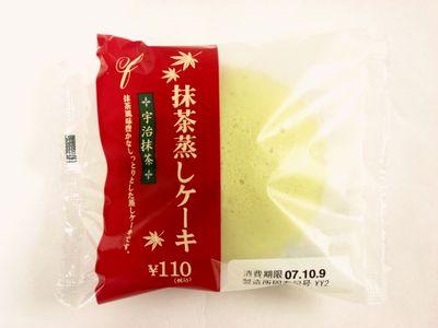 ファミリーマート--抹茶蒸しケーキ~山崎製~。
