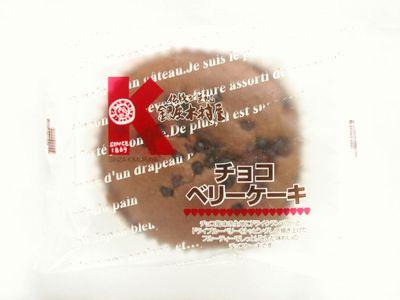 木村屋--チョコベリーケーキ。
