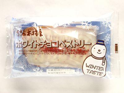 木村屋--ホワイトチョコペストリー。