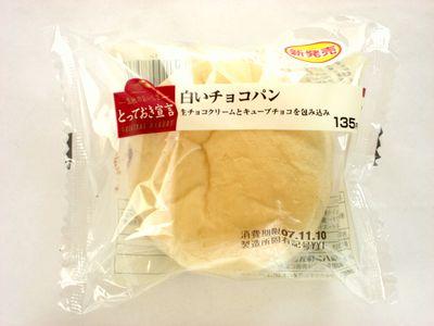 ローソン--白いチョコパン~とっておき宣言・山崎製~。