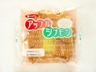 第一パン--アップルシナモン。