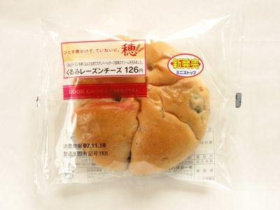 ミニストップ--くるみレーズンチーズ~穂・第一パン~。