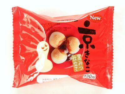 ファミリーマート--チロルチョコパン 京きなこ~山崎製~。