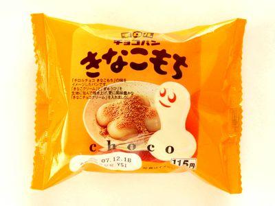 ファミリーマート--チロルチョコパン きなこもち~山崎製~。