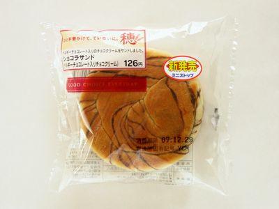 ミニストップ--ショコラサンド(ベルギーチョコレート入りチョコクリーム)~穂・山崎製~。