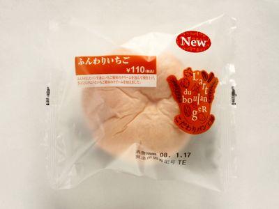 ファミリーマート--ふんわりいちご~こだわりパン工房・神戸屋~。
