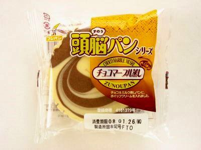 フジパン--頭脳パンシリーズ チョコマーブル蒸し。