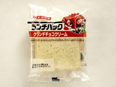 ヤマザキ--ランチパック クランチチョコクリーム。