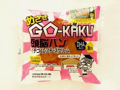 イトーパン--めざせGO-KAKU 頭脳パン イチゴ&レアチーズクリーム。