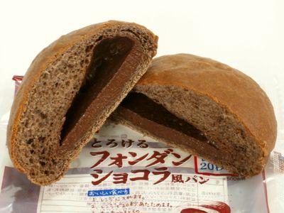 ヤマザキ--とろけるフォンダンショコラ風パン。