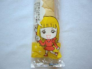 のっぽパン--クリームチーズ(限定)