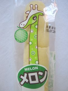 のっぽパン--メロンクリーム