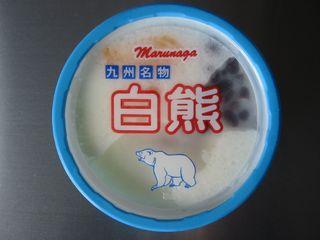 九州名物 白熊