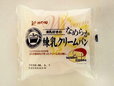 神戸屋--練乳好きのなめらか練乳クリームパン。