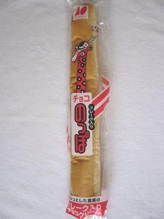 のっぽパン--チョコクリーム(フレーク入り)。
