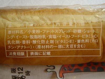 """新・旧""""のっぽパン""""の比較。"""