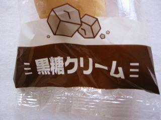 のっぽパン--黒糖クリーム(限定)。
