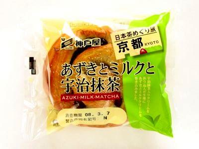 神戸屋--あずきとミルクと宇治抹茶。