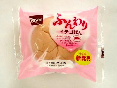 Pasco--ふんわりイチゴぱん。