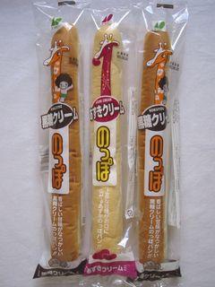 のっぽパン--まとめ買い。