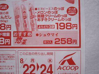 のっぽパン--広告。