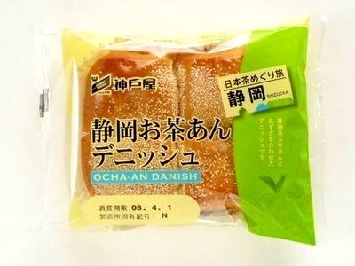 神戸屋--静岡お茶あんデニッシュ。