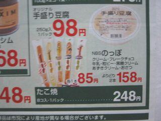 のっぽパンの広告。