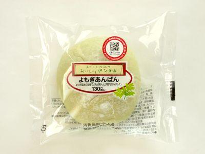 サークルKサンクス--よもぎあんぱん~まごころ仕込み おいしいパン生活・山崎製~。