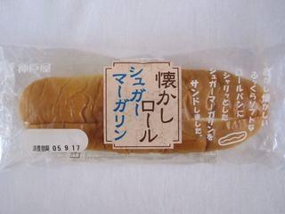 神戸屋--懐かしロールシュガーマーガリン。