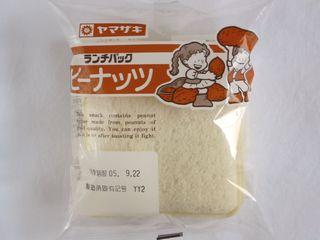 ヤマザキ--ランチパック ピーナッツ。