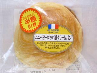 ヤマザキ--おいしさ宣言 ニューヨーロッパ風クリームパン。